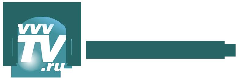 Подкасты vvvTV.ru