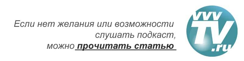 vvvTV.ru